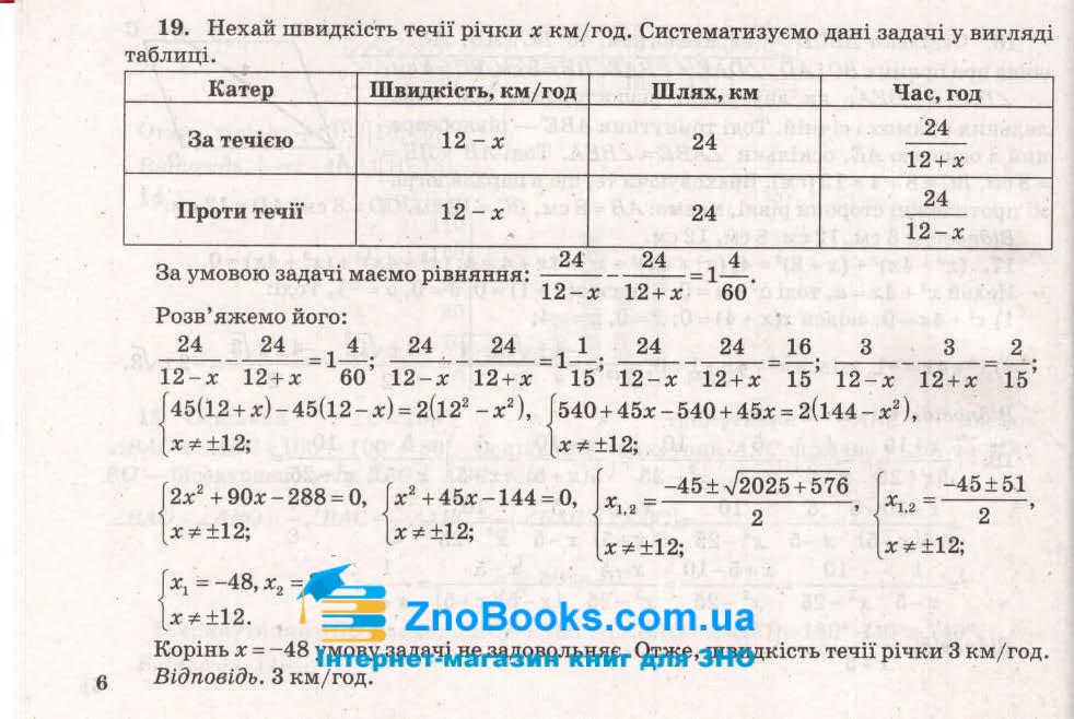Відповіді ДПА 2021 9 клас математика : Бевз В. Освіта Купити 6