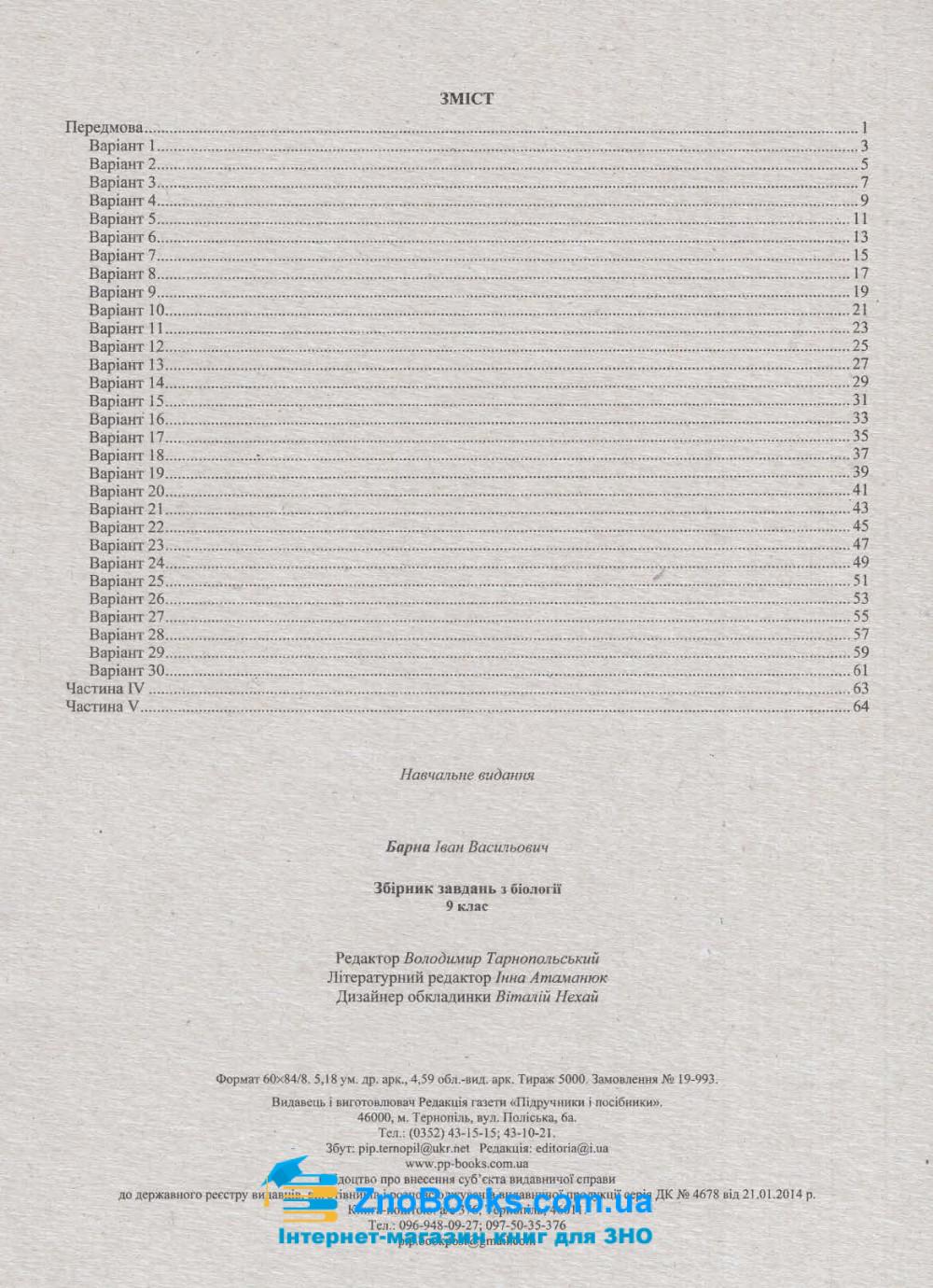 Збірник завдань з біології ДПА 2020 9 клас : Барна І. Тернопіль. Купити 8