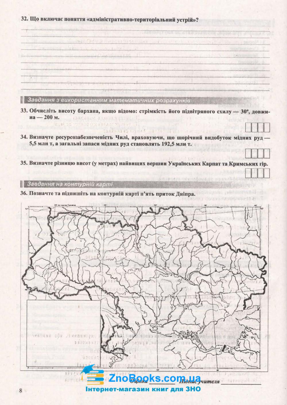 ДПА 9 клас 2021 географія. Збірник : Кузишин А.  Підручники і посібники. Купити 7