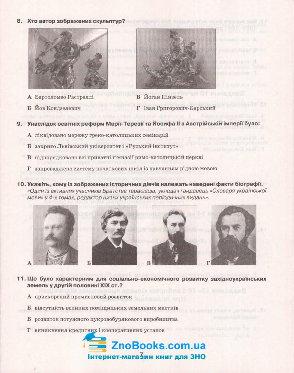 Гук О. ДПА 2021 Історія України 9 клас. Збірник завдань. Освіта купити 5