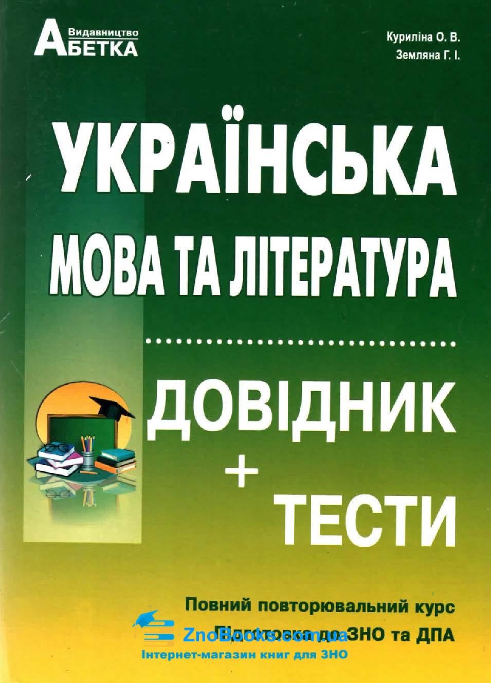 Українська мова та література ЗНО 2020. Довідник + тести : Куриліна О. Абетка. купити 0