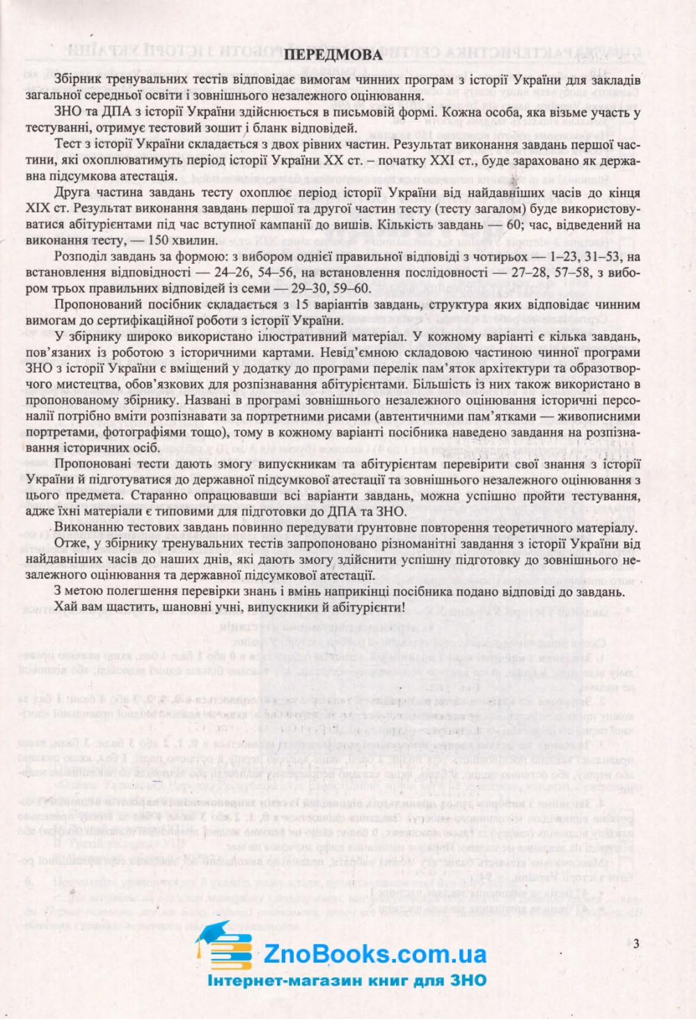 ЗНО 2022 Історія України. Тренажер : Панчук І. Підручники і посібники. купити  3