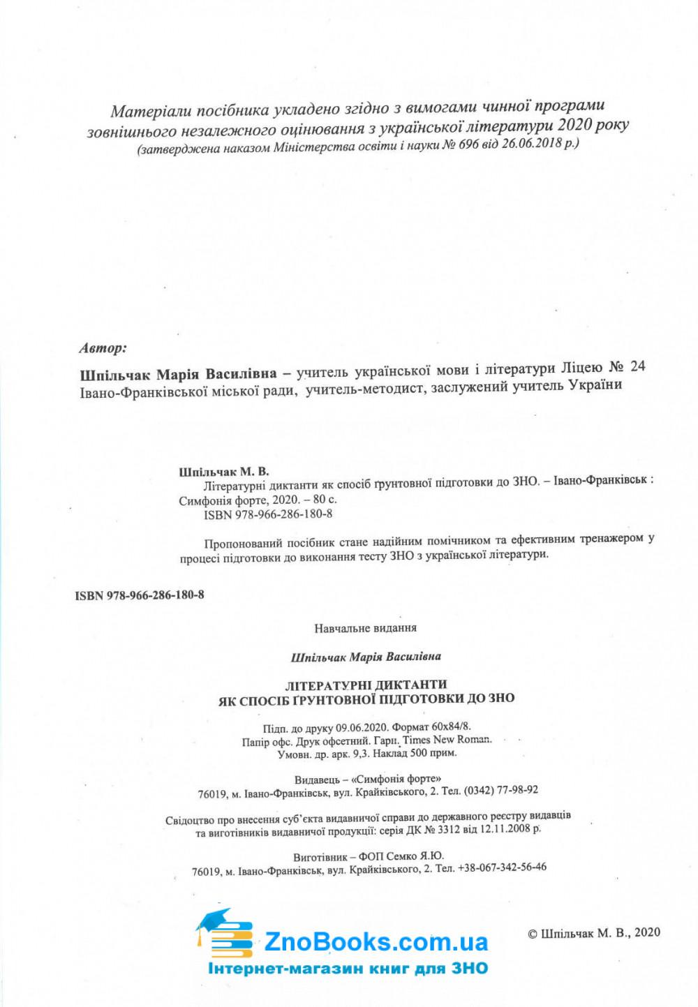 Літературні диктанти як спосіб грунтовної підготовки до ЗНО з української літератури : Шпільчак М. купити 2