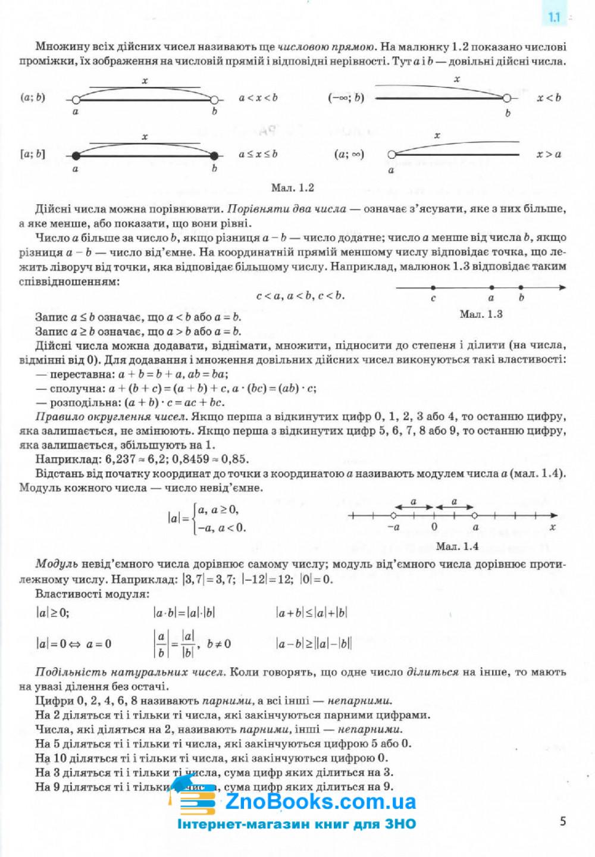 Математика ЗНО 2020.  Комплексне видання для підготовки : Бевз В. Освіта купити 5