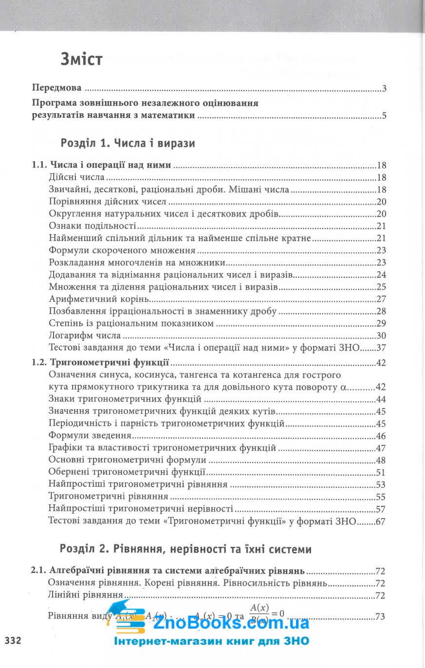Математика ЗНО і ДПА 2021. Навчально-практичний довідник : Каплун О. Торсінг. купити 11