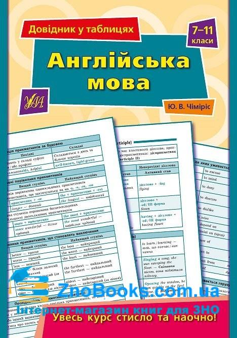 Англійська мова 7-11 класи . Серія «Довідник у таблицях» : Чіміріс Ю. В. УЛА. купити 0