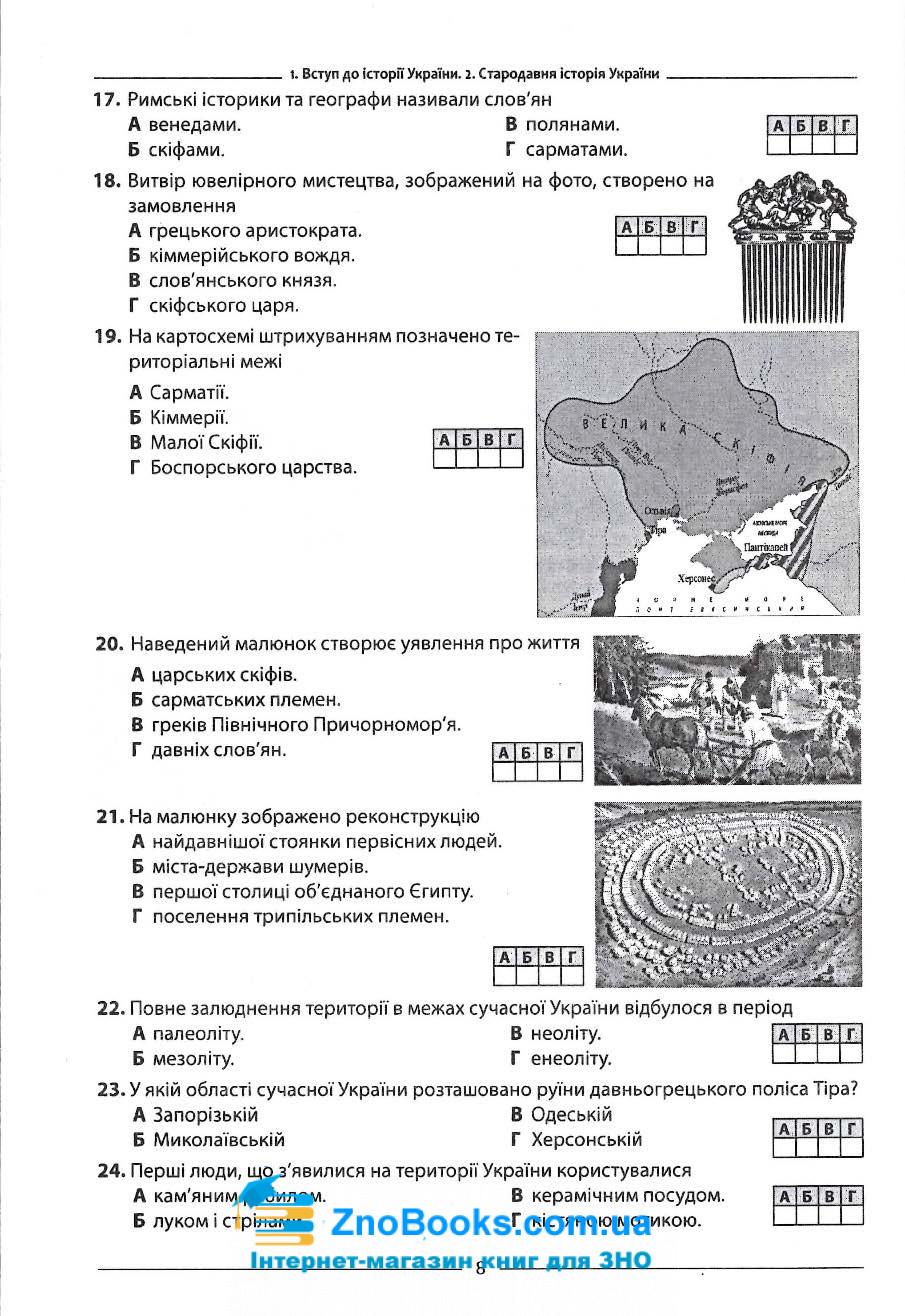 ЗНО 2021 Історія України. Збірник тестових завдань. 2100 тестів : Гісем О. Видавництво Абетка. 8