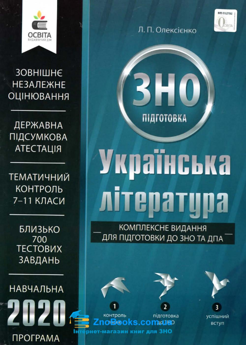 ЗНО 2022 Комплексне видання Українська література : Олексієнко Л. Освіта купити 0