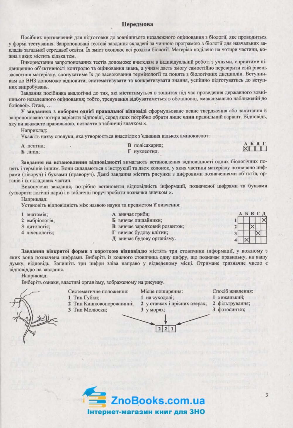 Біологія ЗНО 2021. Збірник тестів : Барна І.  Підручники і посібники. купити 3