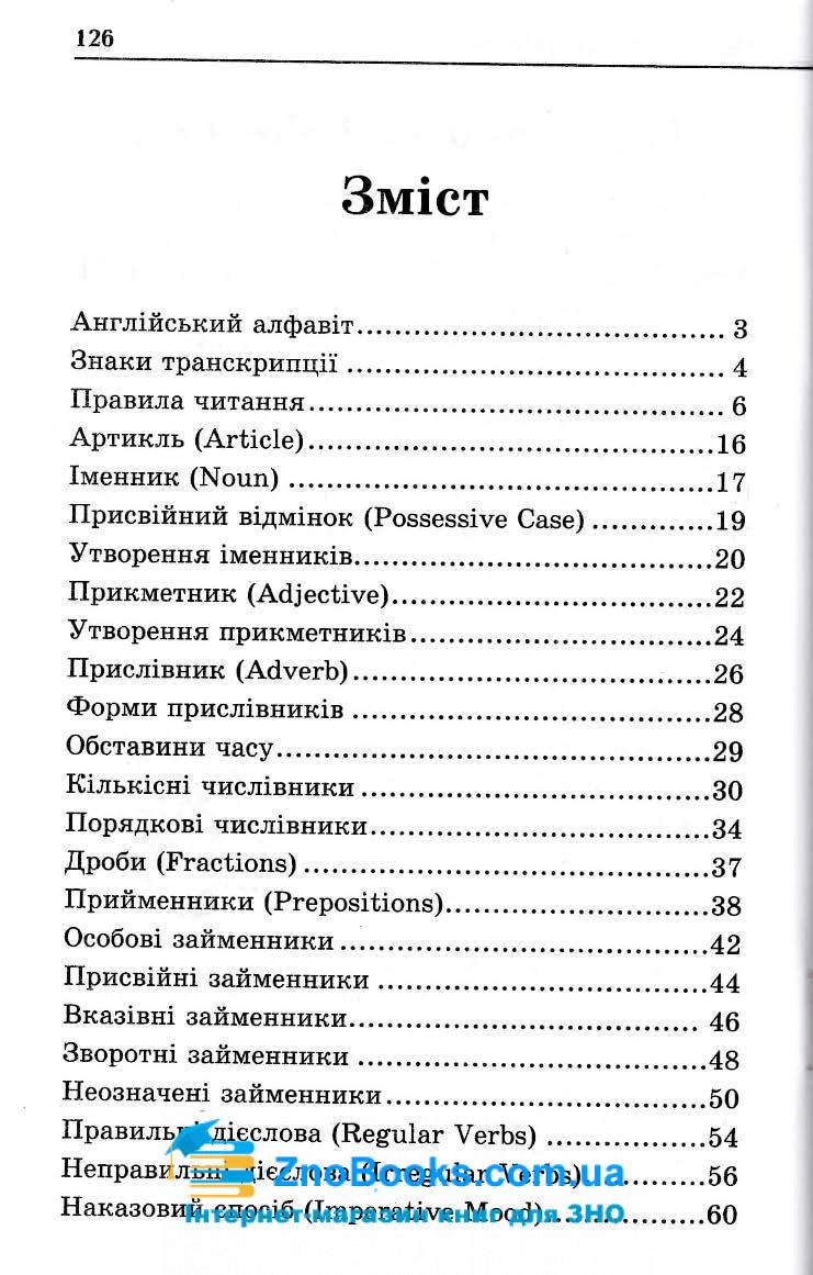 Граматика англійської мови в таблицях і схемах : Зайцева А. Логос. купити 3