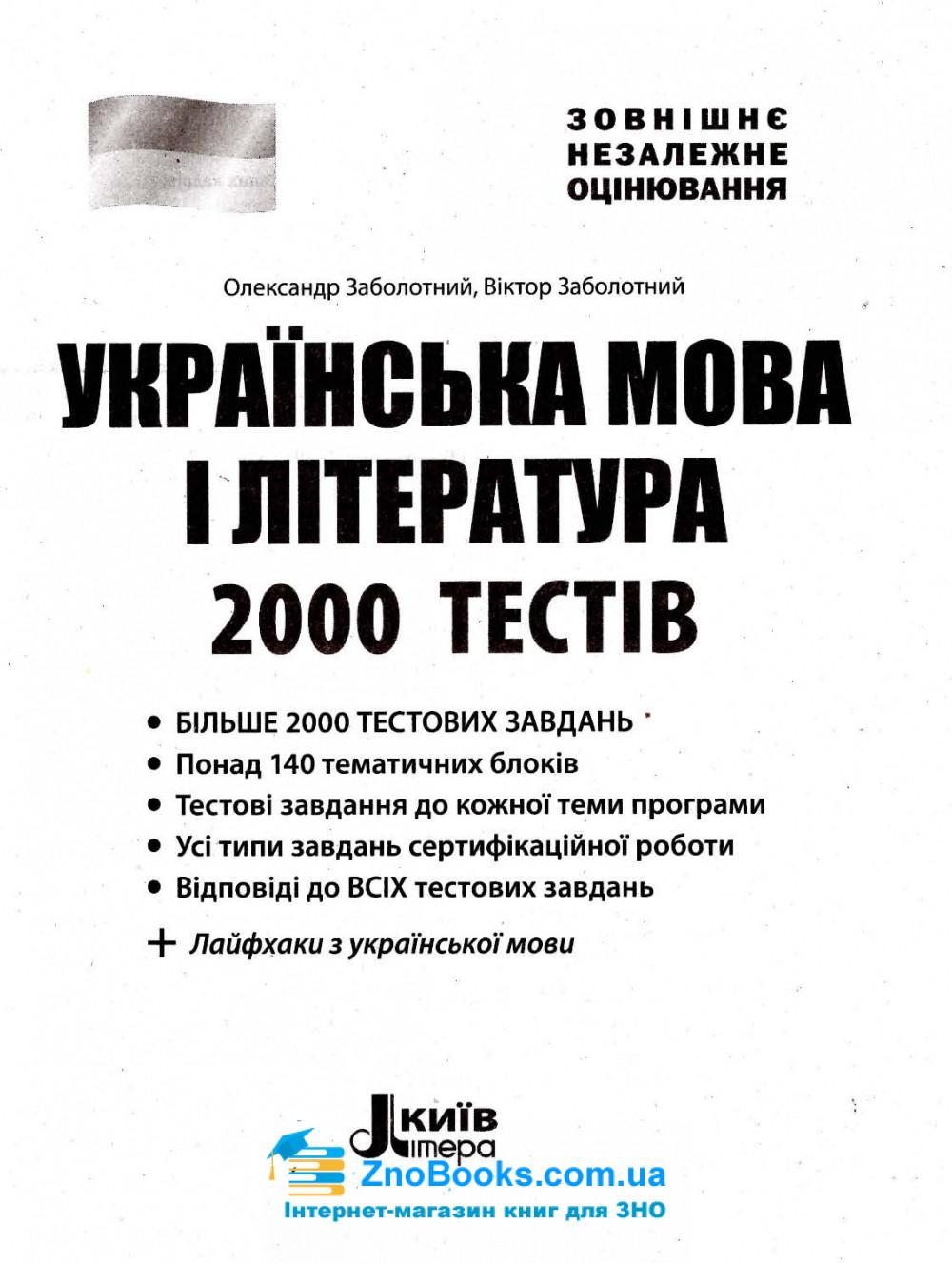 2000 тестів українська мова і література ЗНО 2022  : Заболотний О., Заболотний В. Видавництво Літера. купити 1