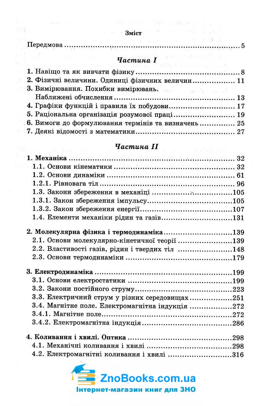 Фізика. Довідник для абітурієнтів та школярів : Дідович Н. Літера. купити 3