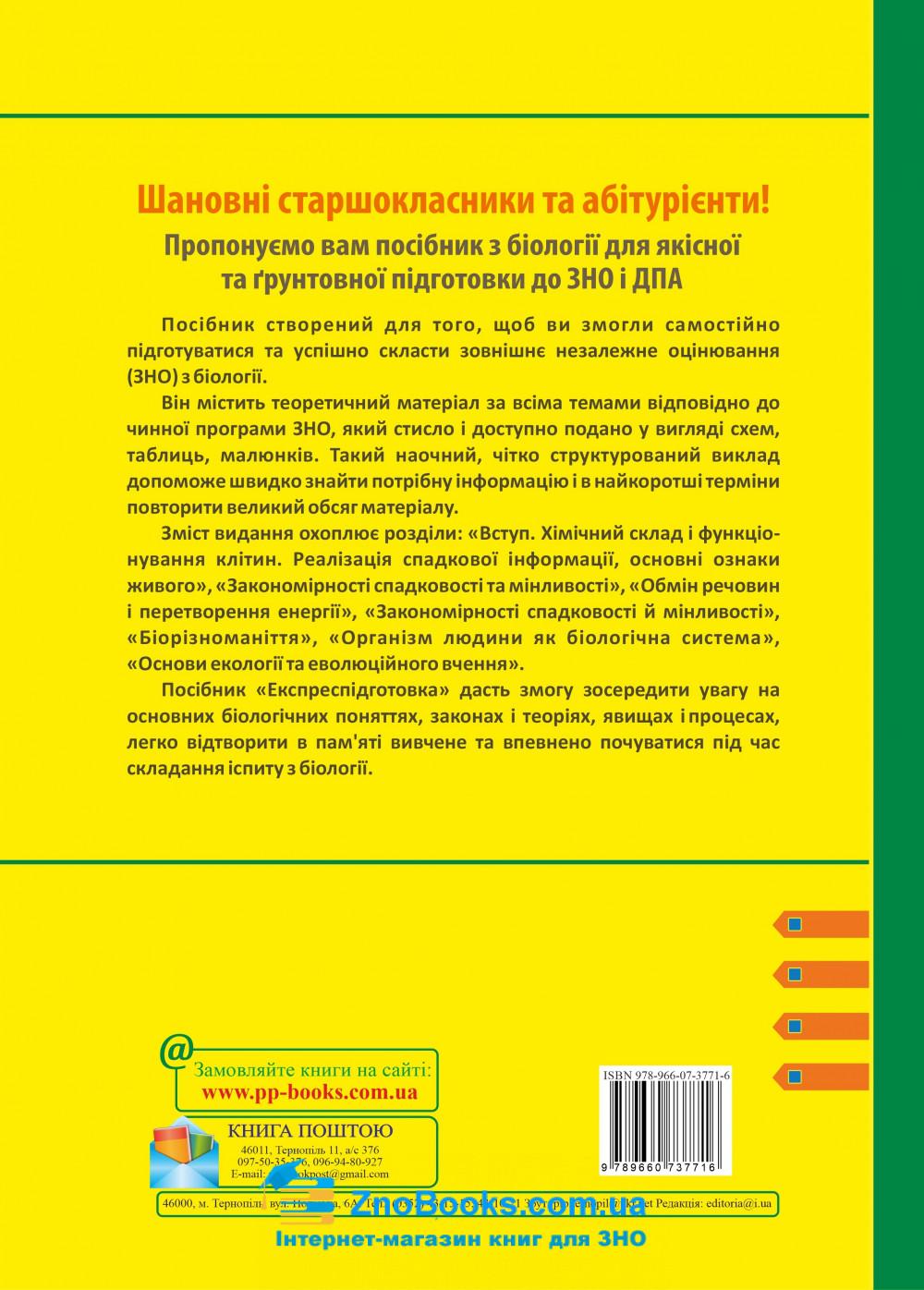Біологія в таблицях і схемах до ЗНО 2021 : Барна І. Підручники і посібники 11