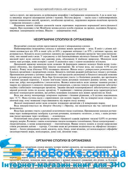 Біологія ЗНО 2022 : комплексне видання: Олійник І. В. Навчальна книга - Богдан. купити 6