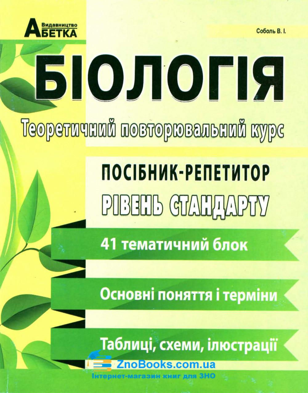 Соболь В. Репетитор з біології до ЗНО 2021 : видавництво Абетка. купити 0