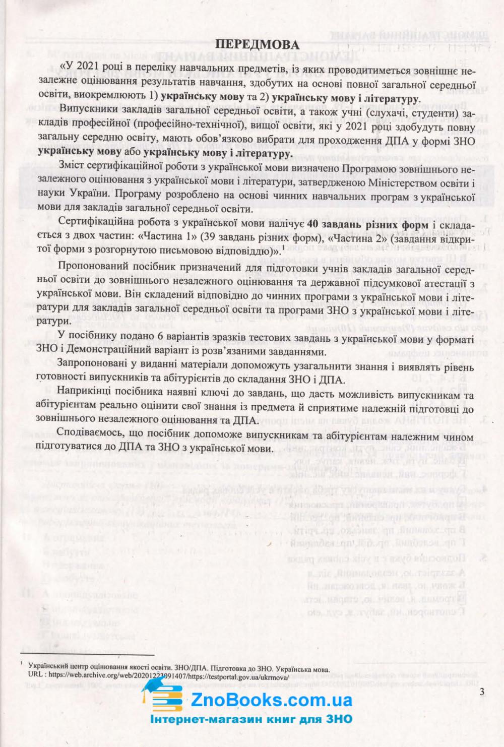 ЗНО 2021 Українська мова. Тренажер /НОВИЙ/ : Білецька О. Підручники і посібники. купити 3