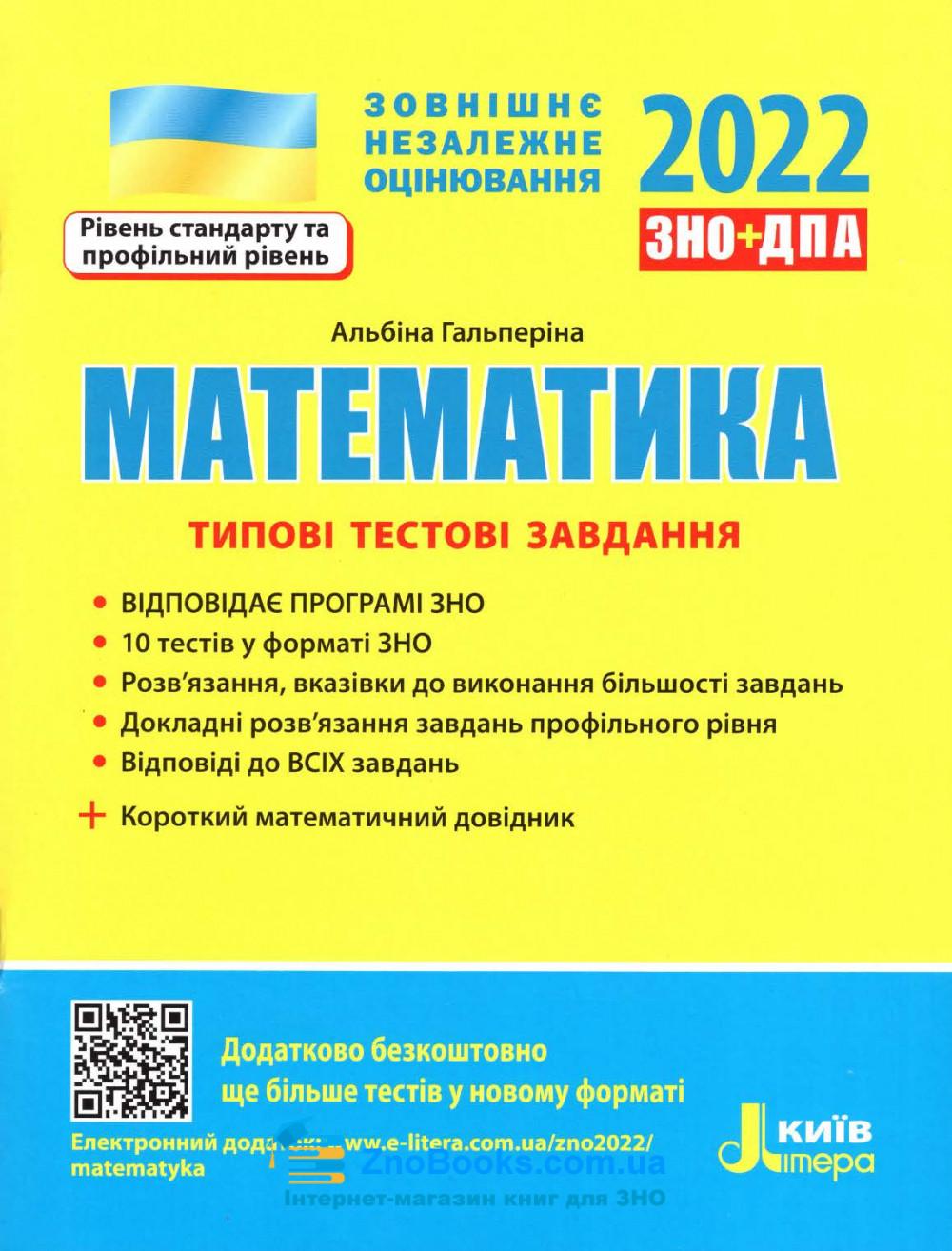 Математика ЗНО 2022. Типові тестові завдання : Гальперіна А. Літера. купити 0