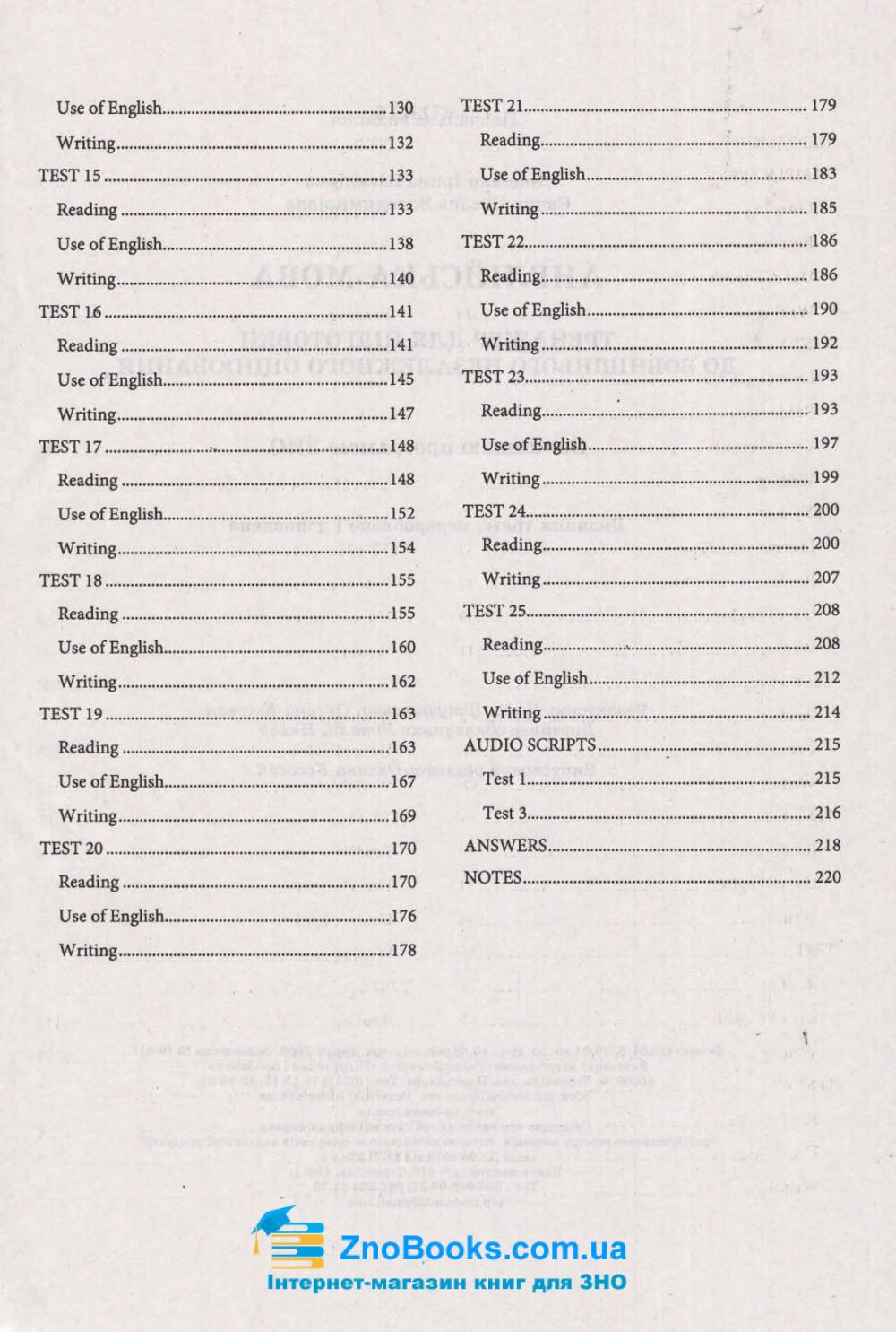Англійська мова ЗНО 2021. Тренажер для підготовки: Євчук О., Доценко І. Підручники і посібники. купити 10