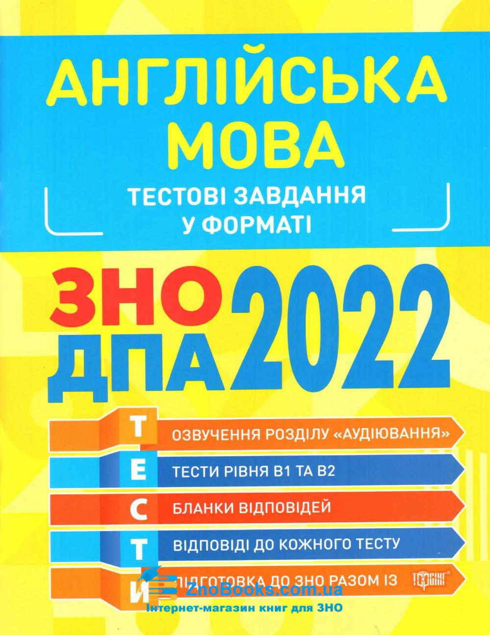 Тестові завдання у форматі ЗНО 2022 з Англійської мови : Безкоровайна О., Васильєва М. Торсінг 0