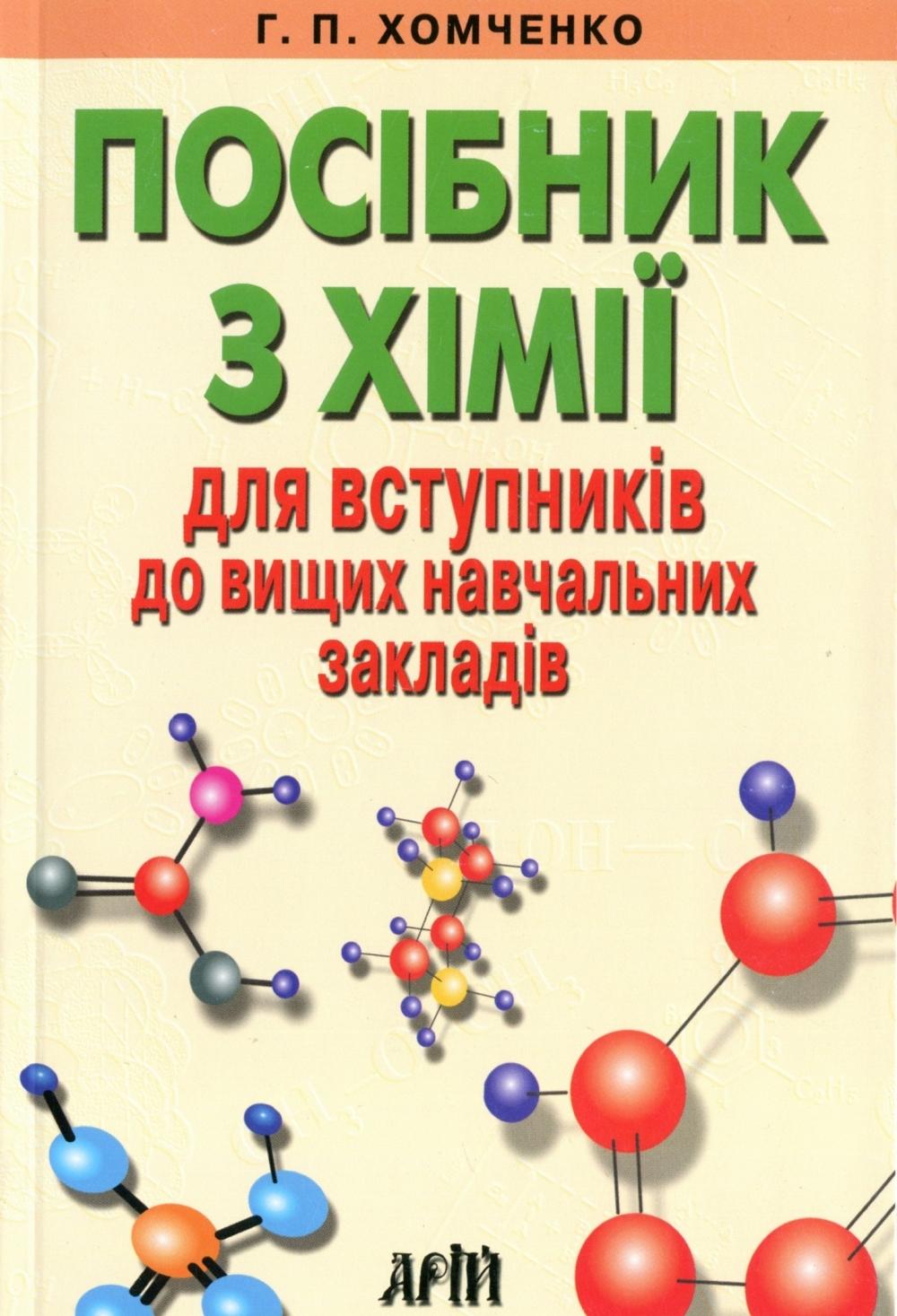 Посібник з хімії для вступників. Хомченко Г.  Вид-во: Арій. купити 0