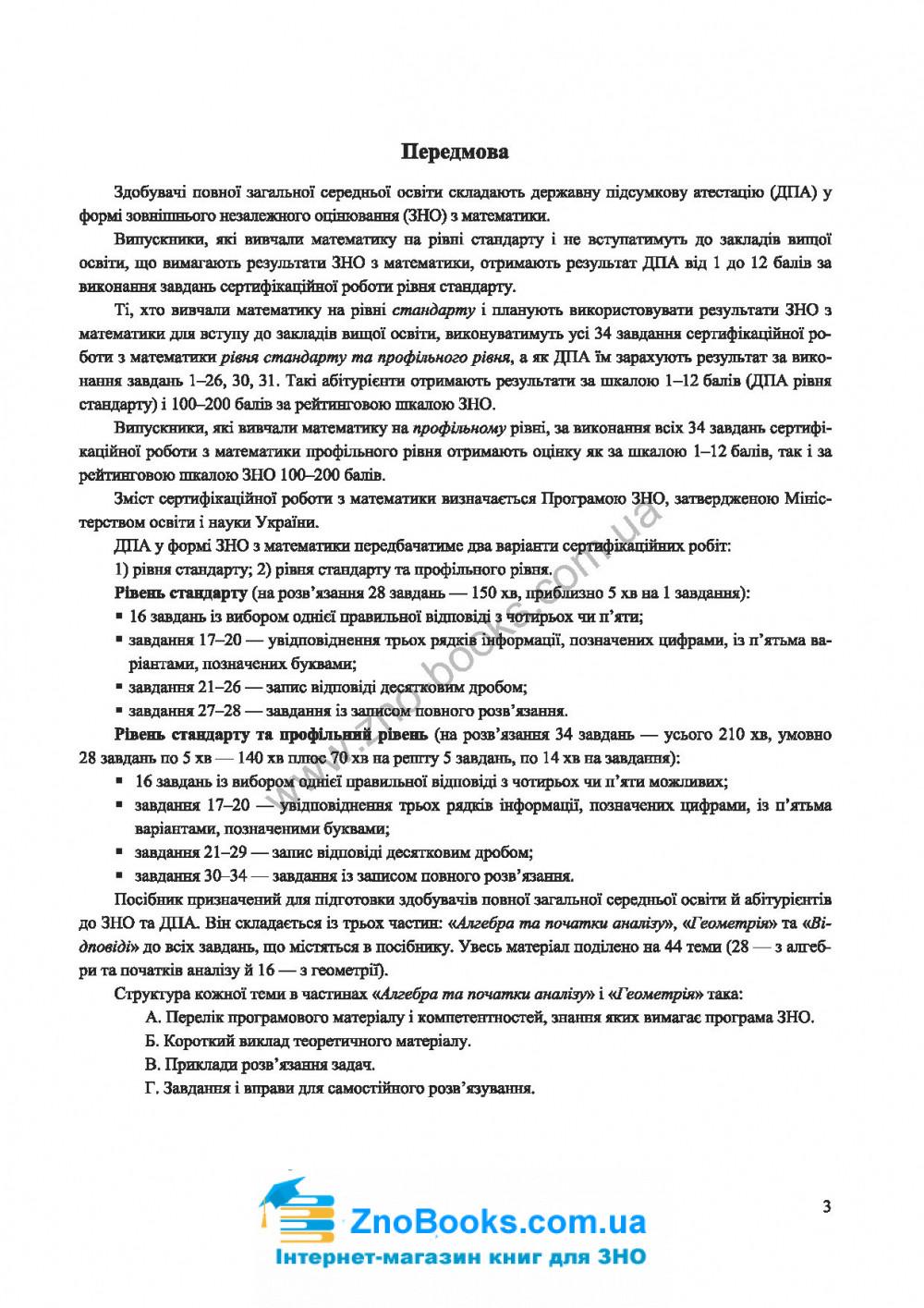 ЗНО 2022 Математика. Комплексне видання : Капеняк І., Гринчишин Я., Мартинюк О. Підручники і посібники 3