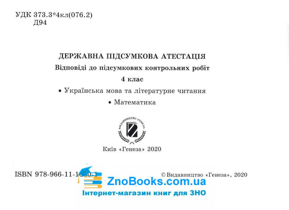 Відповіді до ДПА 2021 4 клас  Математика, українська мова (Пархоменко Н., Науменко В.) Генеза купити 1