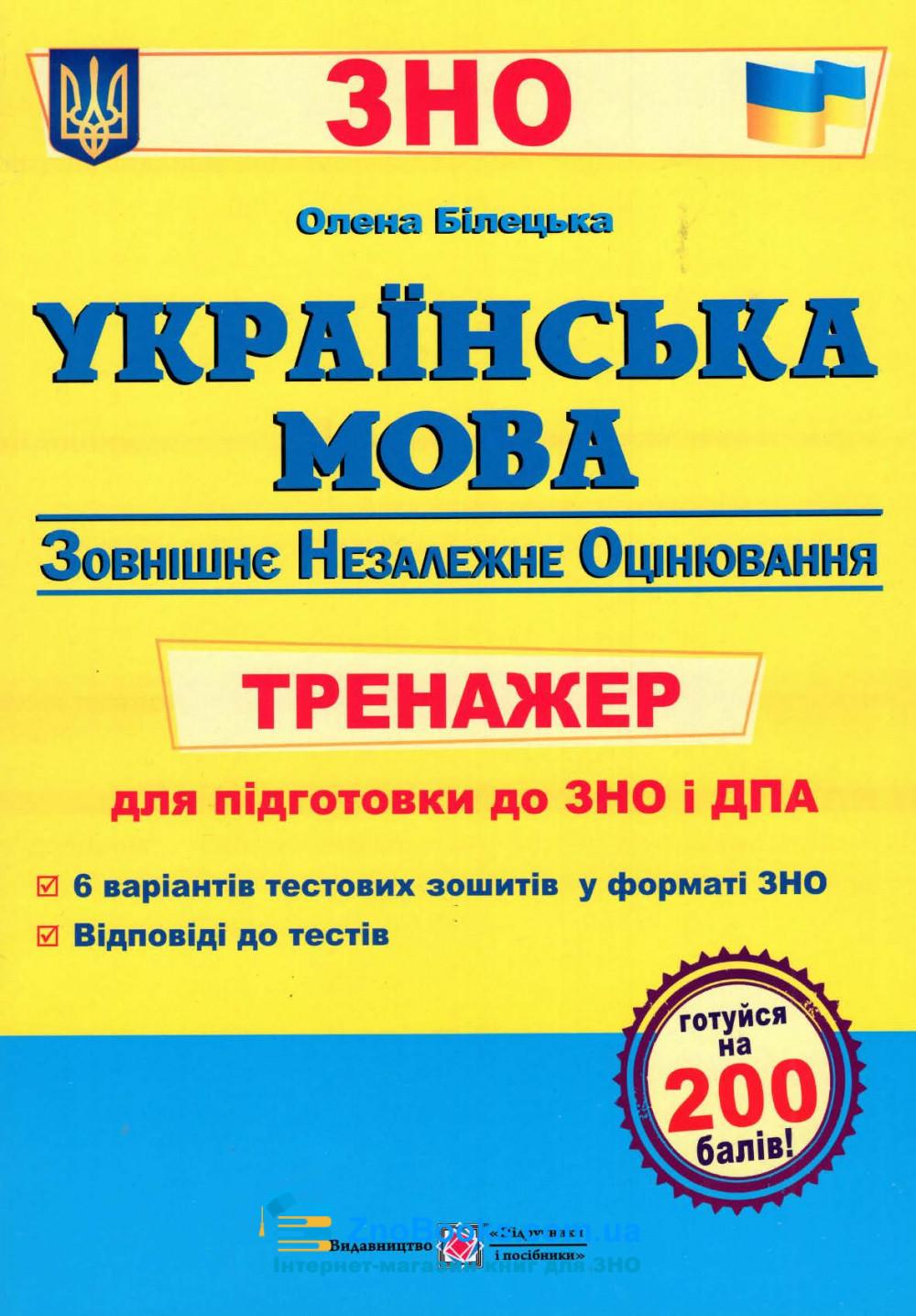 ЗНО 2021 Українська мова. Тренажер /НОВИЙ/ : Білецька О. Підручники і посібники. купити 0