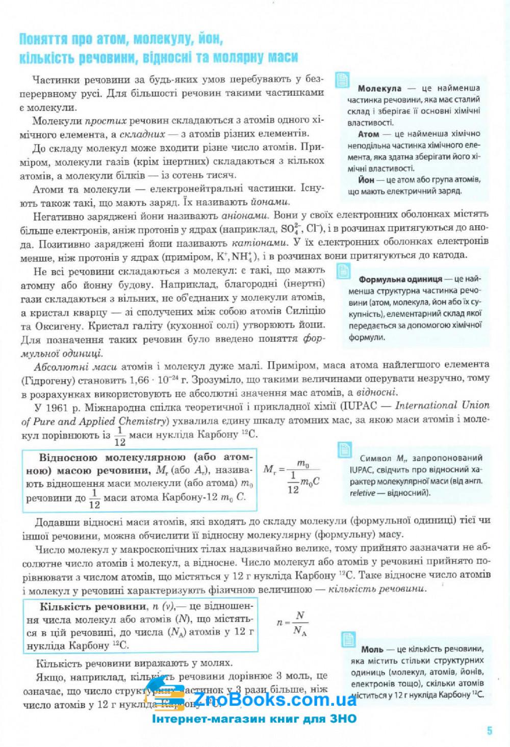 Хімія ЗНО 2020. (Прибора Н.) Комплексне видання для підготовки : Освіта купити 5
