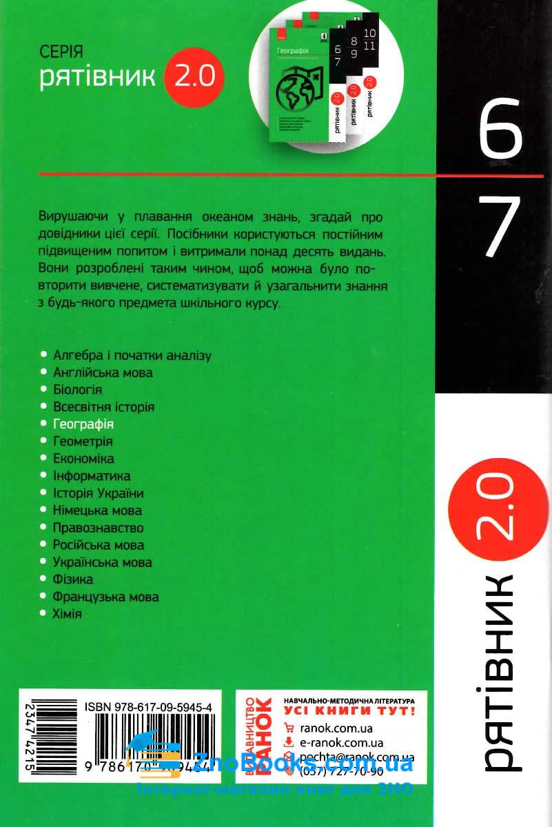 Географія у визначеннях, таблицях і схемах. 6—7 класи. Серiя
