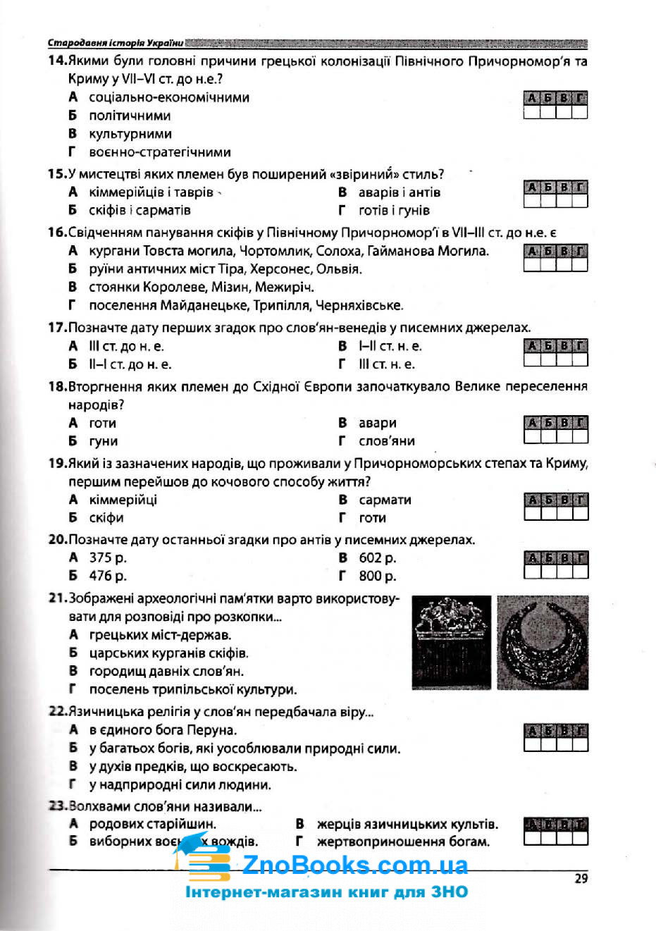 Історія України ЗНО 2021. Довідник + тести : Гісем О. Абетка. купити  14