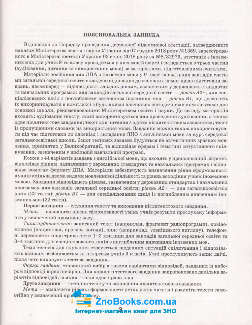 Константинова О. ДПА 2021 Англійська мова 9 клас. Збірник завдань : Освіта купити 3