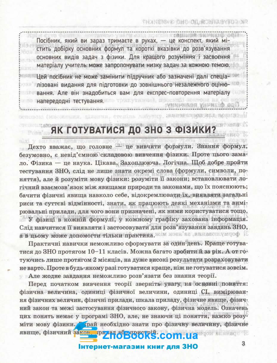 Практичний помічник з фізики  до ЗНО 2021 : Александрова Л. Літера. купити 3