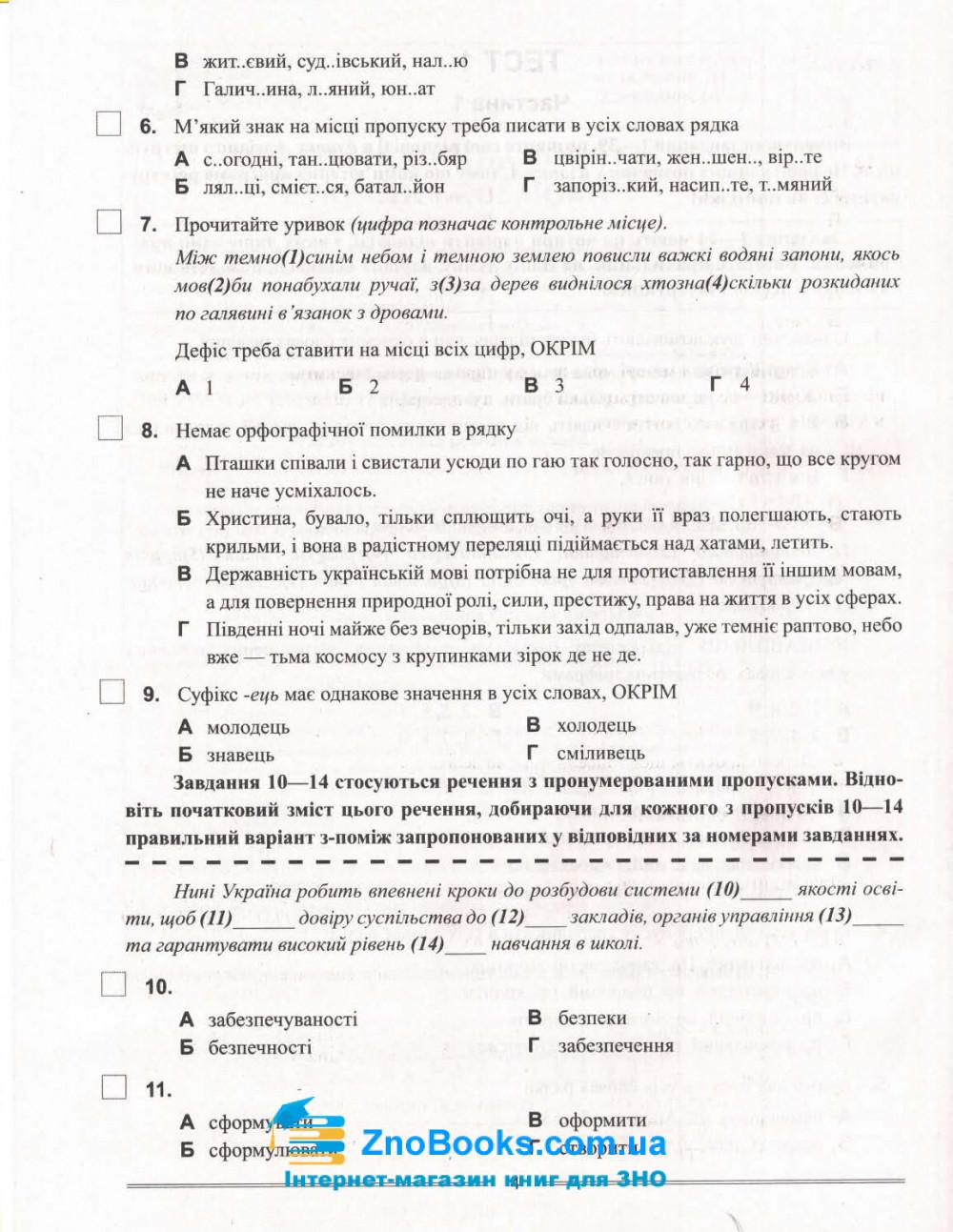 Тестові завдання у форматі ЗНО 2022 з Української мови : Воскресенська Ю., Яковлева Н. Торсінг 4