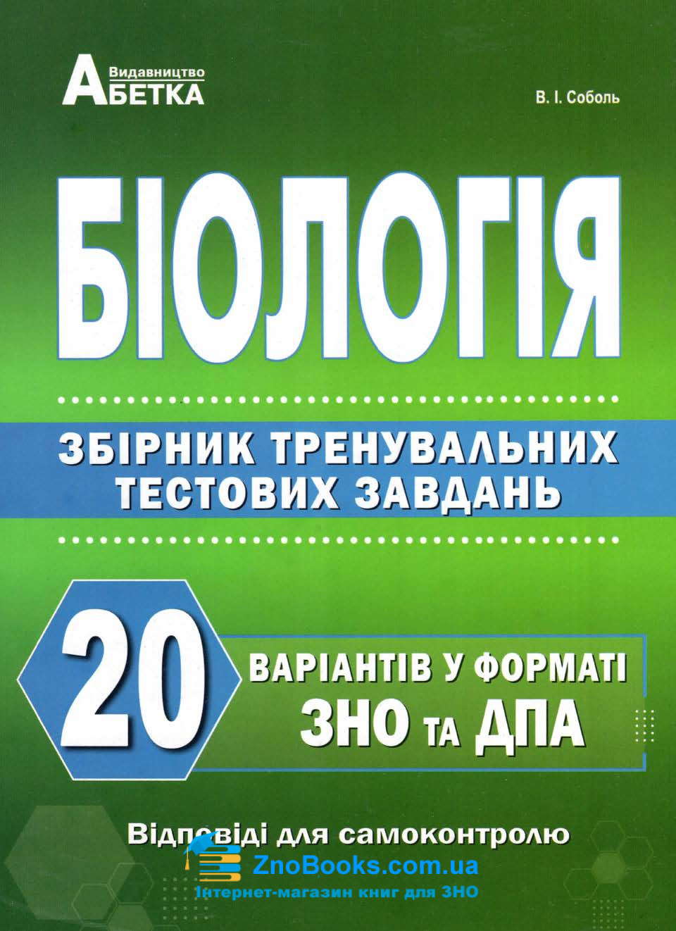Соболь В. Біологія ЗНО 2022. 20 варіантів тренувальних тестових завдань : видавництво Абетка. купити 0