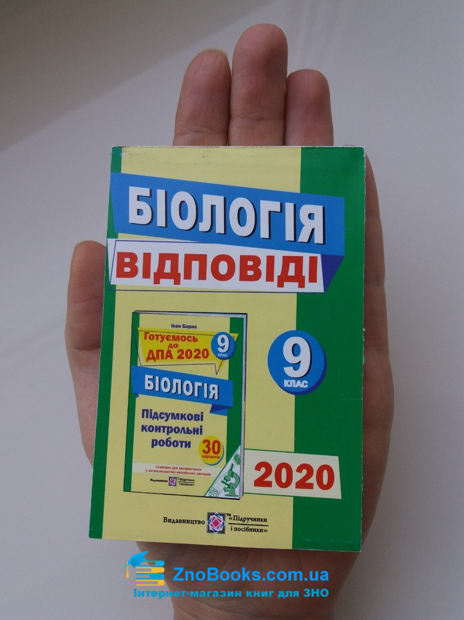 ШПАРГАЛКА. Відповіді для ДПА 2020 з біології 9 клас : Барна І. Підручники і посібники. Купити 0