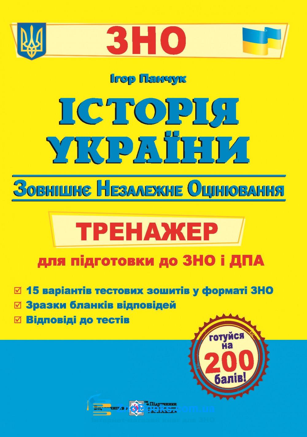 ЗНО 2022 Історія України. Тренажер : Панчук І. Підручники і посібники. купити  0