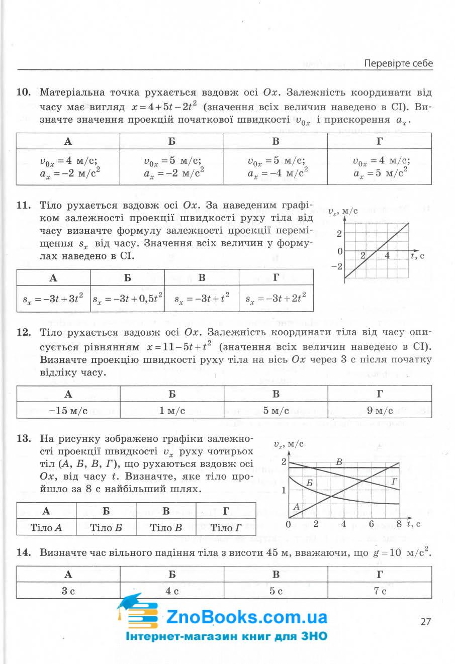 ЗНО 2022 фізика в тестах. Енциклопедія тестових завдань : Гельфгат І. Ранок. купити 10