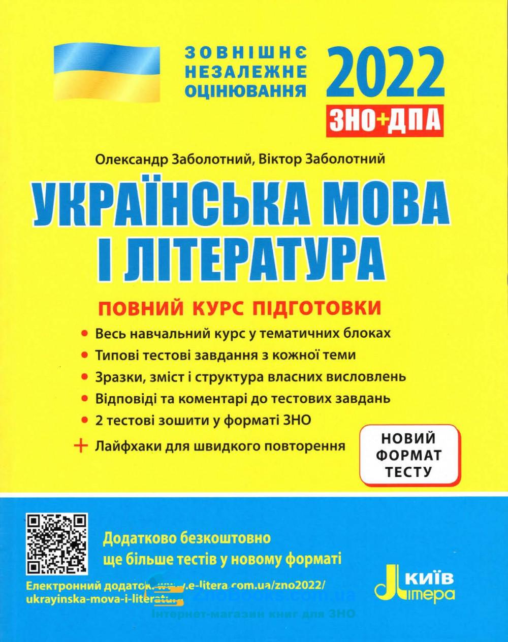 ЗНО 2022  Українська мова та література. Повний курс + Типові тестові /КОМПЛЕКТ/ : Заболотний О. Літера. 0