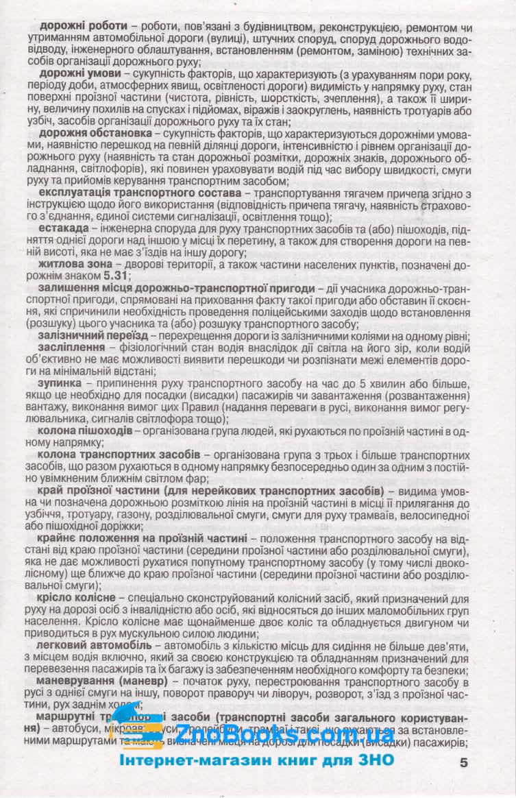 Правила дорожнього руху 2021 : відповідає офіційному тексту 6