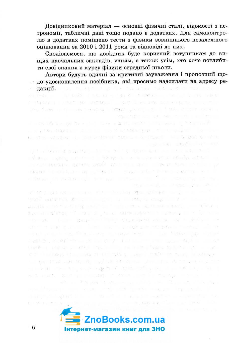 Фізика. Довідник для абітурієнтів та школярів : Дідович Н. Літера. купити 5