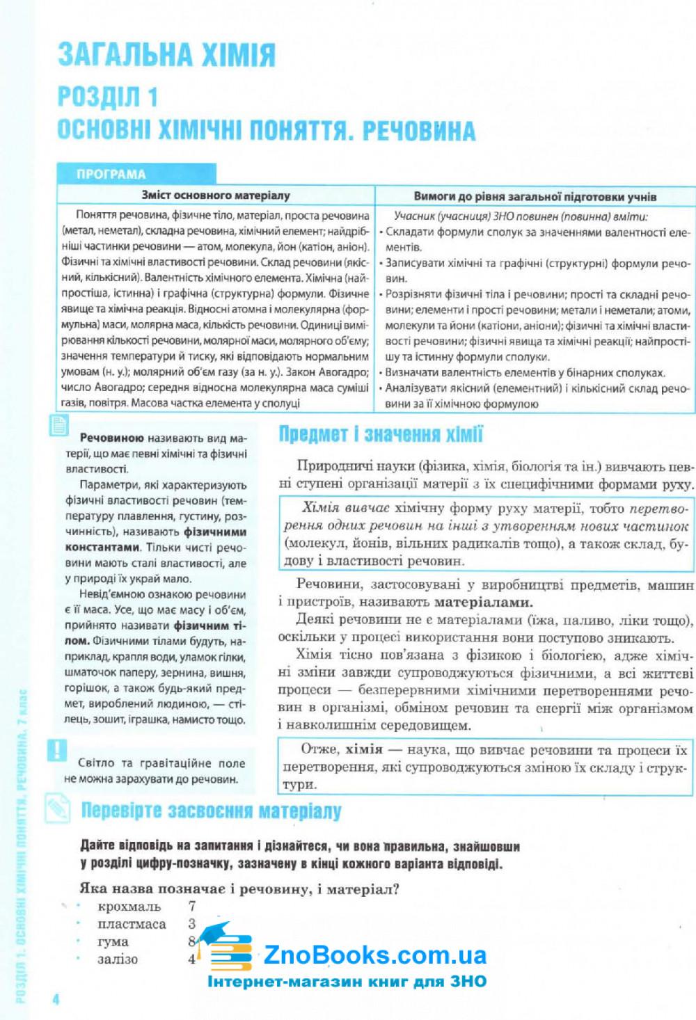 Хімія ЗНО 2020. (Прибора Н.) Комплексне видання для підготовки : Освіта купити 4