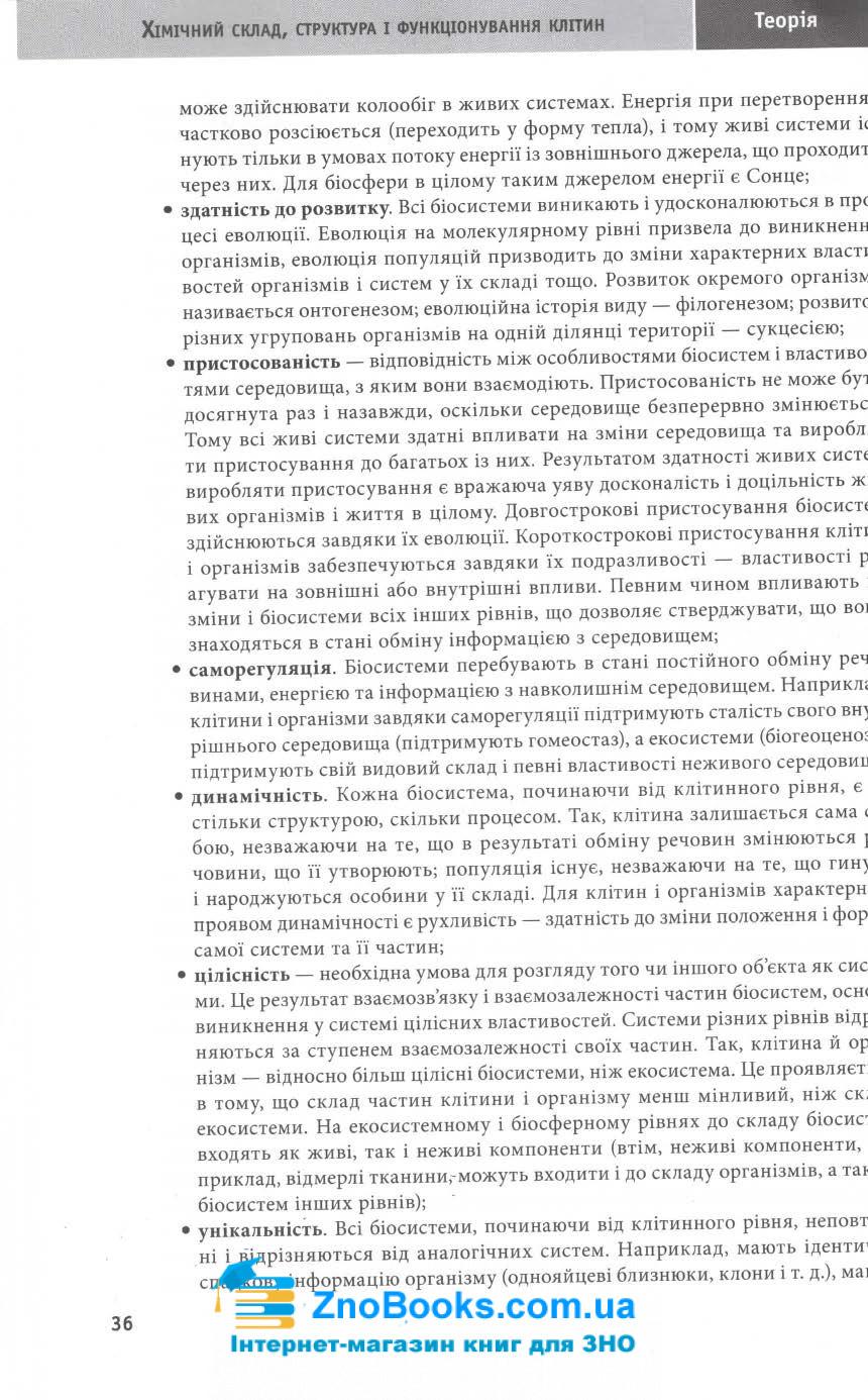 Біологія ЗНО і ДПА 2022. Навчально-практичний довідник : Кравченко М. Торсінг. купити 8