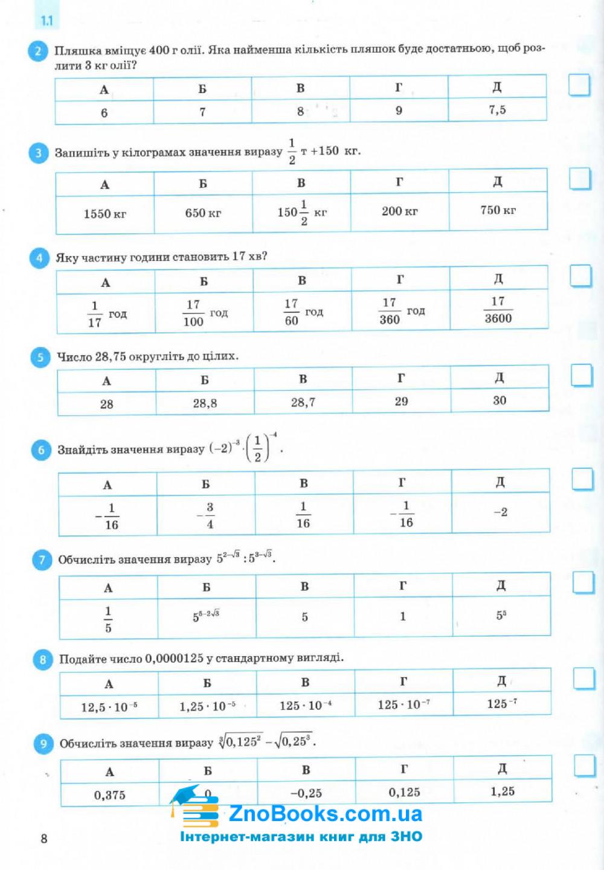 Математика ЗНО 2020.  Комплексне видання для підготовки : Бевз В. Освіта купити 8
