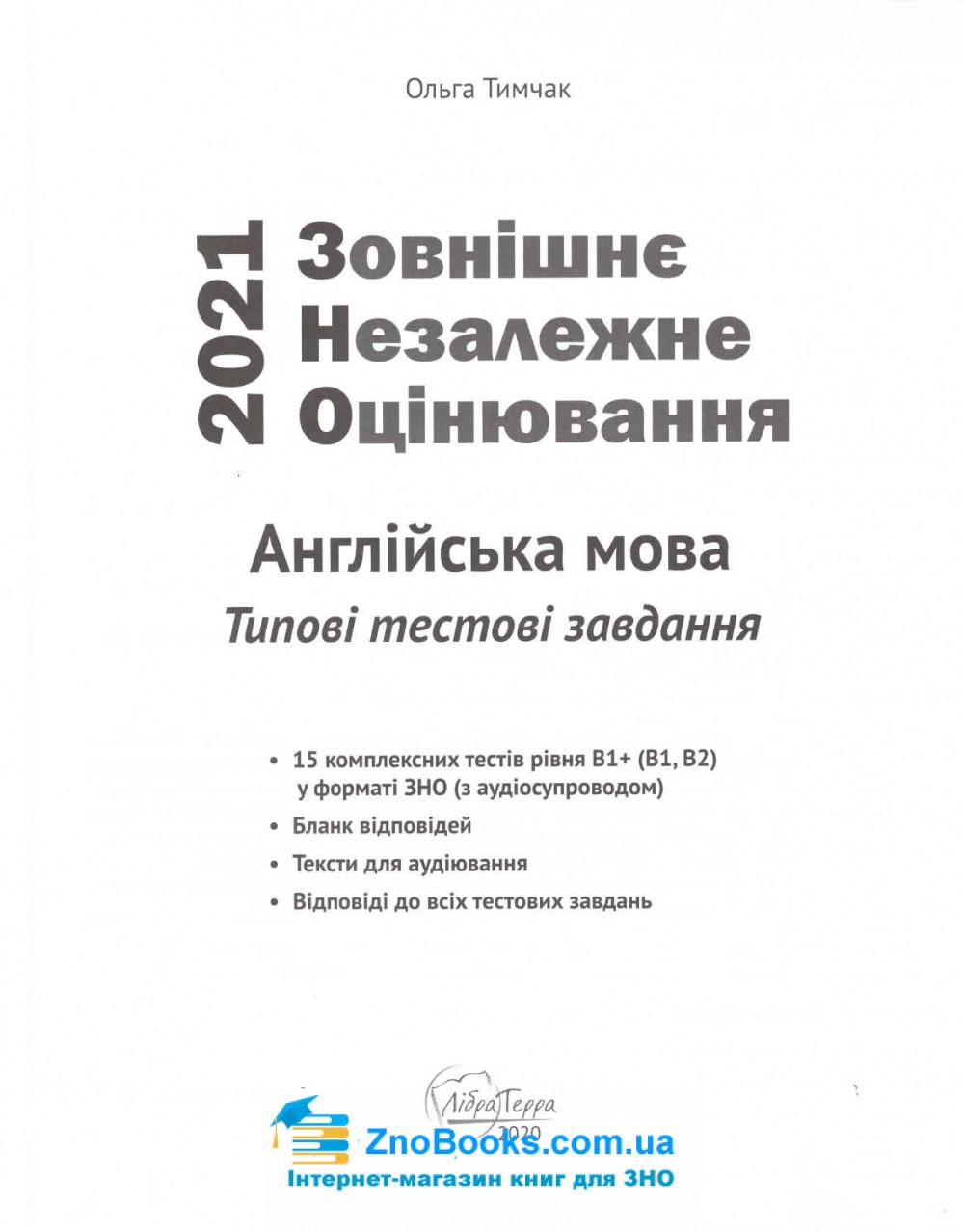 Англійська мова ЗНО 2021. Типові тестові завдання з аудіосупроводом. Тимчак О. Лібра Терра. 1