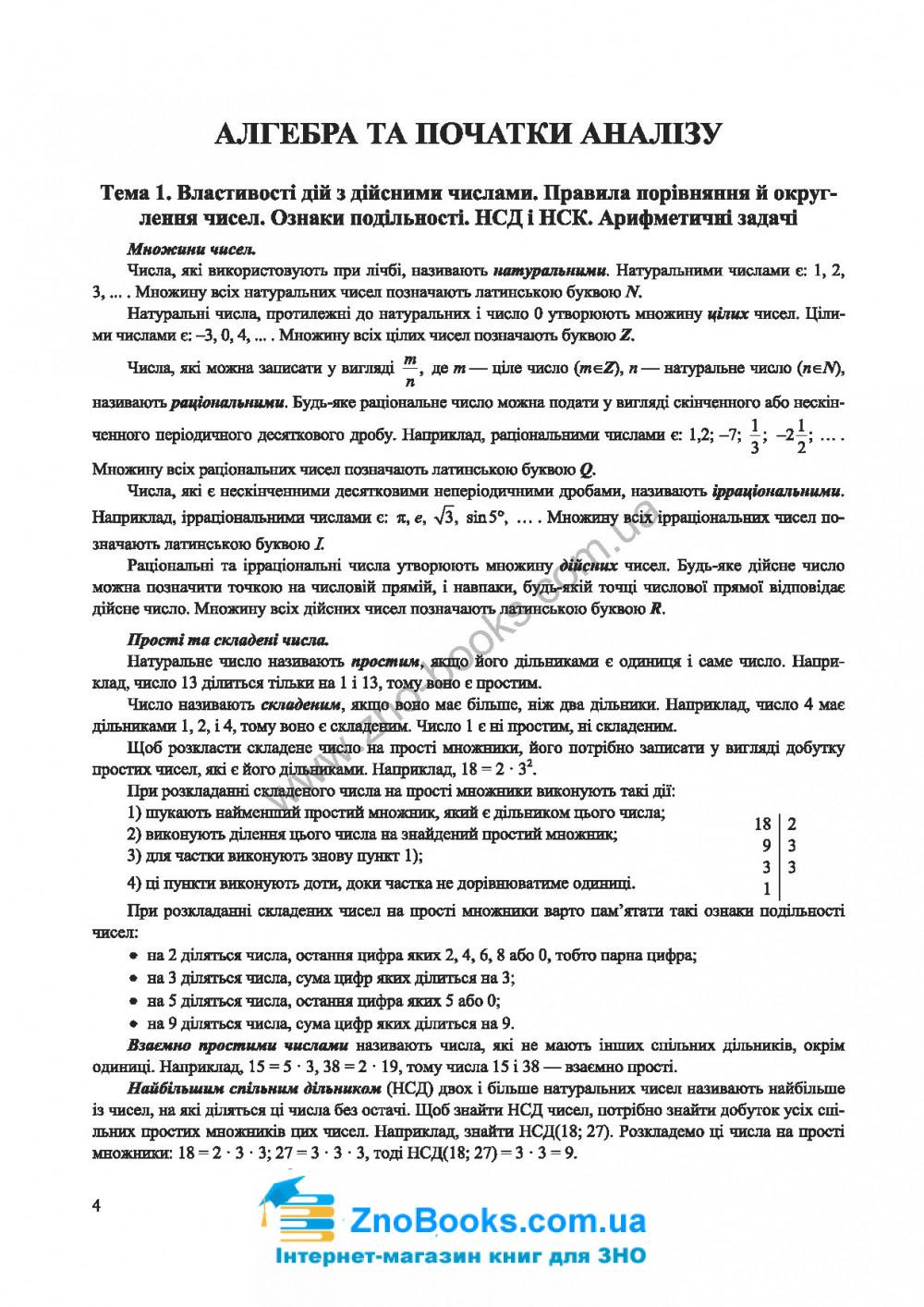 ЗНО 2022 Математика. Комплексне видання : Капеняк І., Гринчишин Я., Мартинюк О. Підручники і посібники 4