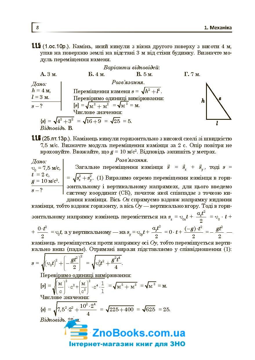ЗНО 2019 Фізика. Збірник задач із розв'язками. Семенюк купити 7