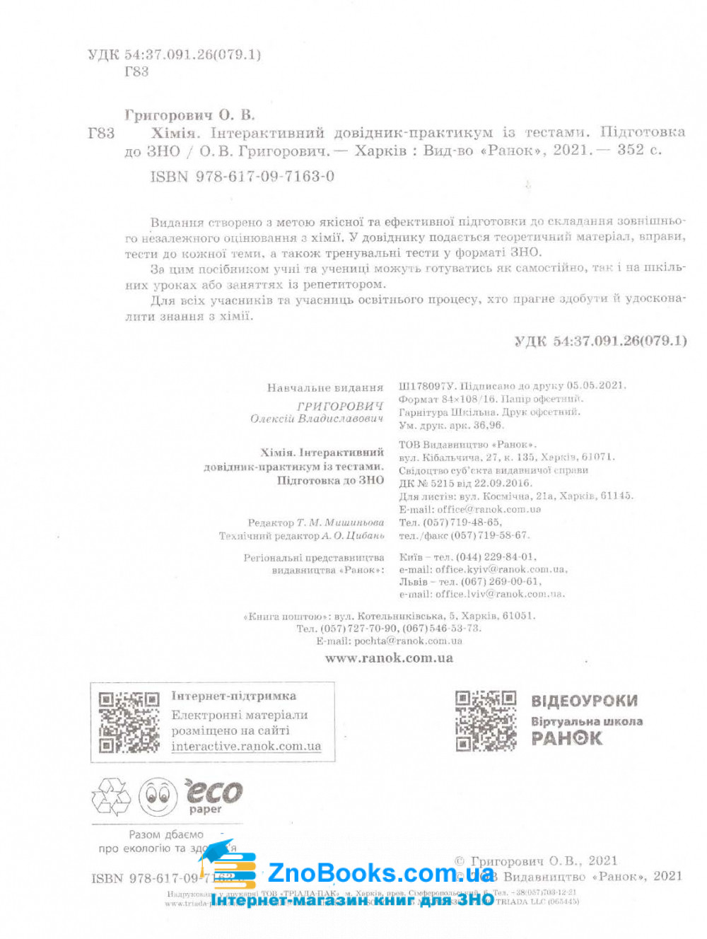 ХІМІЯ ЗНО 2022. ІНТЕРАКТИВНИЙДОВІДНИК-ПРАКТИКУМ : ГРИГОРОВИЧ. РАНОК КУПИТИ 2