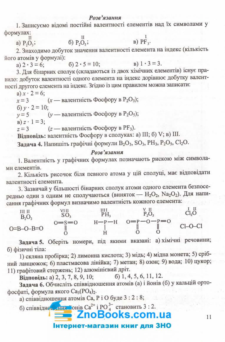 Хімія. Довідник школяра : Березан О. Підручники і посібники. купити 6