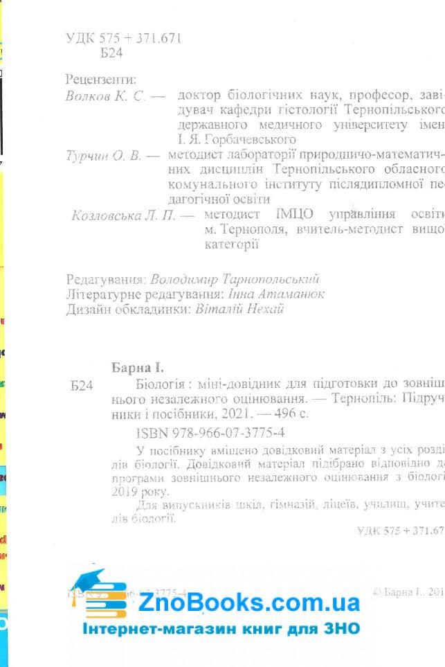 ЗНО Біологія. Міні-довідник : Барна І. Підручники і посібники. купити 2