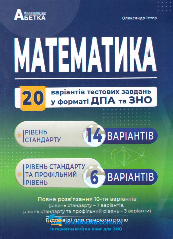 20 варіантів Математика ЗНО 2022. Збірник тестів : Істер О. Абетка. купити 0